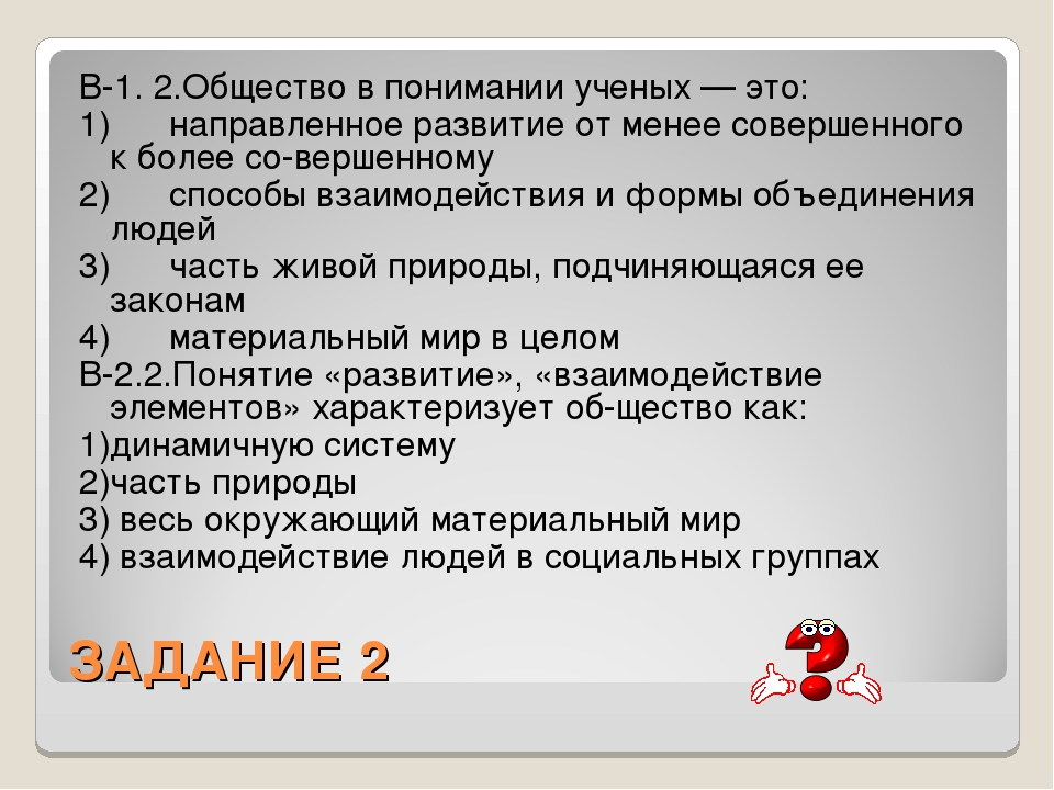 ЗАДАНИЕ 2 В-1. 2.Общество в понимании ученых — это: 1) направленное разв...