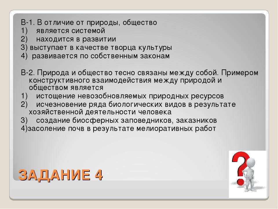 ЗАДАНИЕ 4 В-1. В отличие от природы, общество 1) является системой...