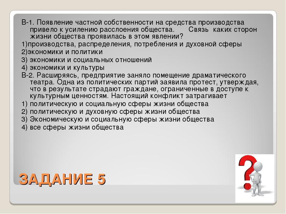 ЗАДАНИЕ 5 В-1. Появление частной собственности на средства производства приве...