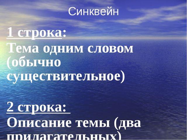 Синквейн 1 строка: Тема одним словом (обычно существительное) 2 строка: Описа...