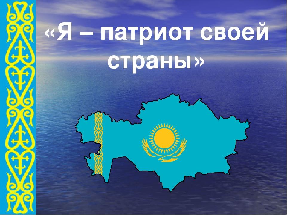 «Я – патриот своей страны»