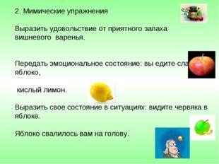 2. Мимические упражнения Выразить удовольствие от приятного запаха вишневого