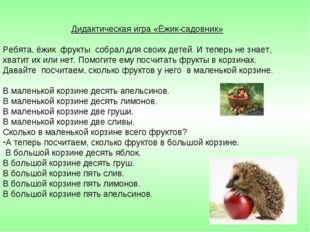 Дидактическая игра «Ёжик-садовник» Ребята, ёжик фрукты собрал для своих детей