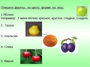 Опишите фрукты, по цвету, форме, на вкус. Яблоко Например: У меня яблоко крас