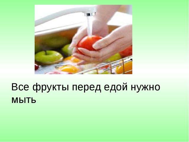 Все фрукты перед едой нужно мыть