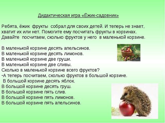 Дидактическая игра «Ёжик-садовник» Ребята, ёжик фрукты собрал для своих детей...