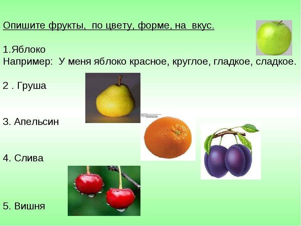 Опишите фрукты, по цвету, форме, на вкус. Яблоко Например: У меня яблоко крас...