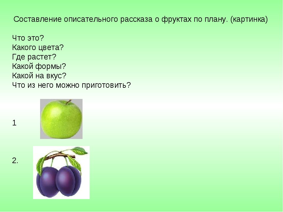 Составление описательного рассказа о фруктах по плану. (картинка) Что это? К...