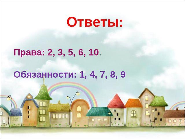 Ответы: Права: 2, 3, 5, 6, 10. Обязанности: 1, 4, 7, 8, 9