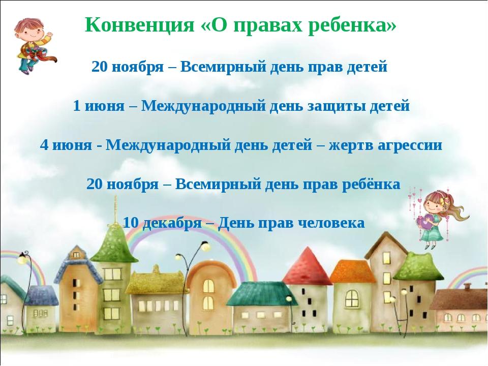Конвенция «О правах ребенка» 20 ноября – Всемирный день прав детей 1 июня –...