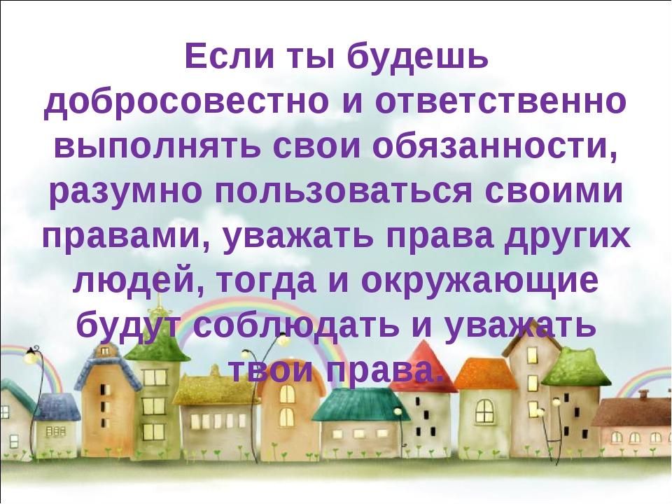 Если ты будешь добросовестно и ответственно выполнять свои обязанности, разум...