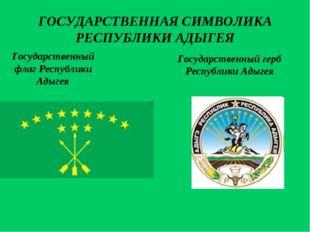 ГОСУДАРСТВЕННАЯ СИМВОЛИКА РЕСПУБЛИКИ АДЫГЕЯ Государственный флаг Республики А