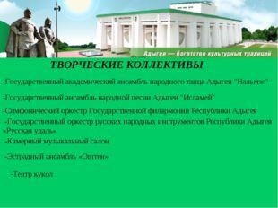 ТВОРЧЕСКИЕ КОЛЛЕКТИВЫ -Государственный академический ансамбль народного танца