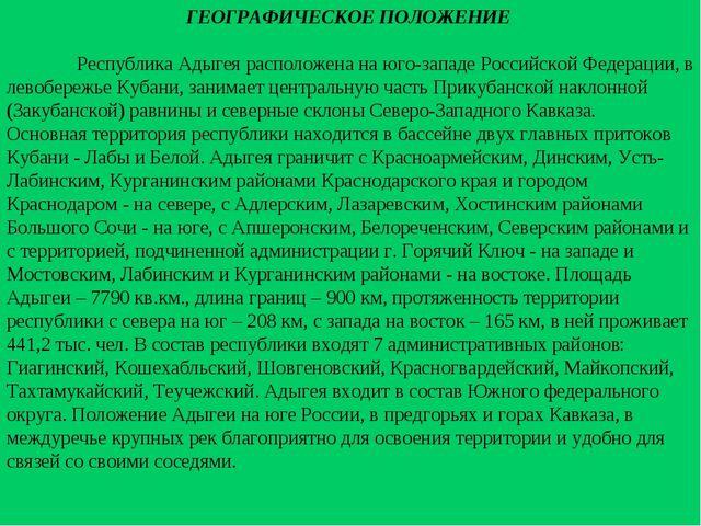 ГЕОГРАФИЧЕСКОЕ ПОЛОЖЕНИЕ Республика Адыгея расположена на юго-западе Российс...