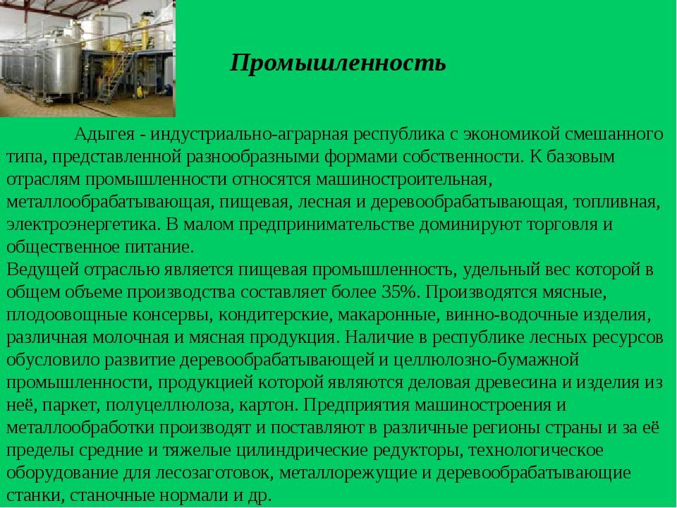 Промышленность  Адыгея - индустриально-аграрная республика с экономикой сме...