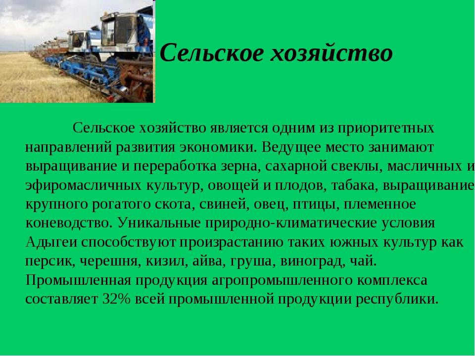 Сельское хозяйство Сельское хозяйство является одним из приоритетных направ...