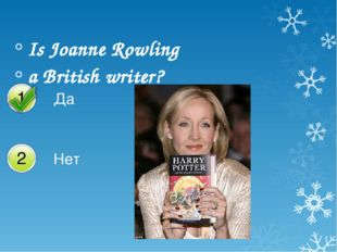 Is Joanne Rowling a British writer? Да Нет
