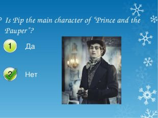 """Is Pip the main character of """"Prince and the Pauper""""? Да Нет"""