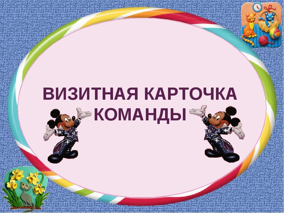 ВИЗИТНАЯ КАРТОЧКА КОМАНДЫ