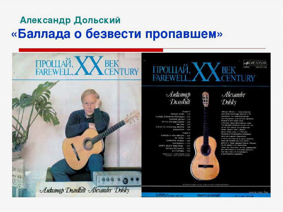 Александр Дольский «Баллада о безвести пропавшем»
