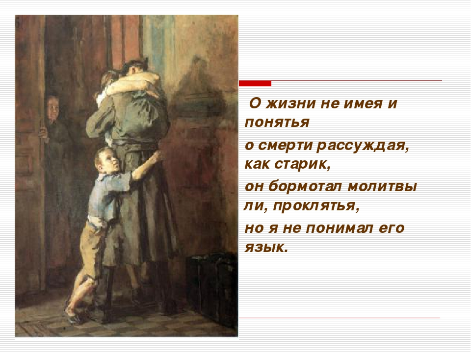О жизни не имея и понятья о смерти рассуждая, как старик, он бормотал молитв...