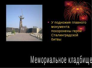 У подножия главного монумента похоронены герои Сталинградской битвы