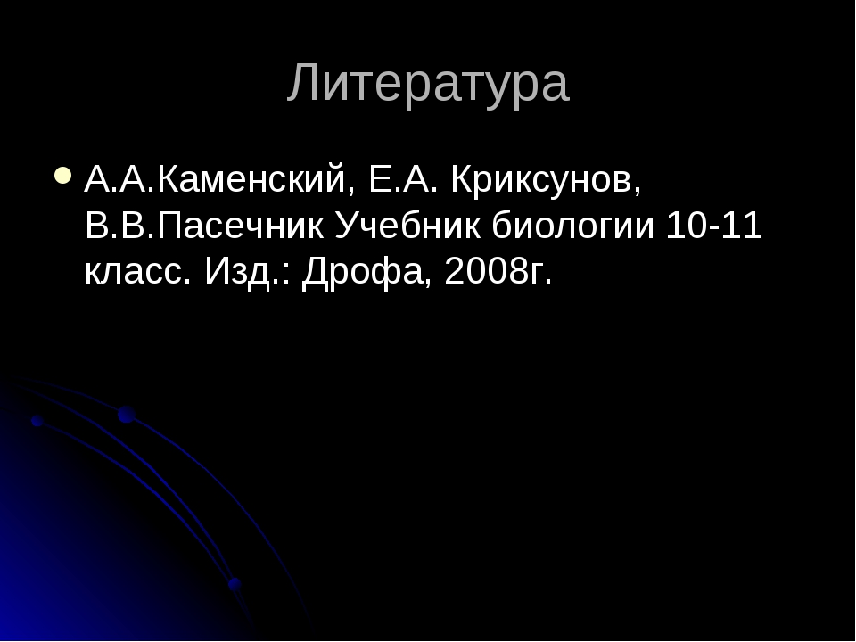 Литература А.А.Каменский, Е.А. Криксунов, В.В.Пасечник Учебник биологии 10-11...