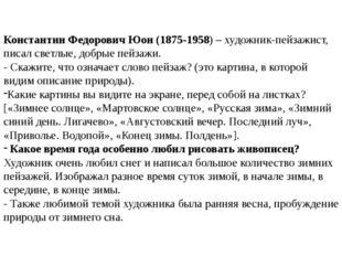 Константин Федорович Юон (1875-1958) – художник-пейзажист, писал светлые, доб