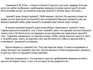 Художник К.Ф. Юон – создатель (каких?) картин о русской природе. Больше всег