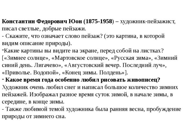 Константин Федорович Юон (1875-1958) – художник-пейзажист, писал светлые, доб...