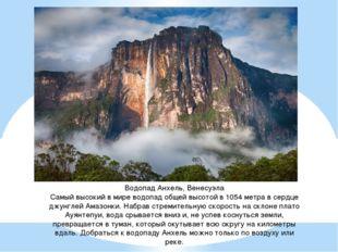 Водопад Анхель, Венесуэла Самый высокий в мире водопад общей высотой в 1054 м