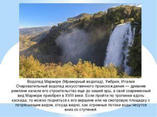 Водопад Марморе (Мраморный водопад), Умбрия, Италия Очаровательный водопад ис