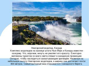 Ниагарский водопад, Канада Комплекс водопадов на границе штата Нью-Йорк и Кан