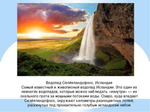 Водопад Селйяландсфосс, Исландия Самый известный и живописный водопад Исланди