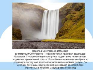 Водопад Скоугафосс, Исландия 60-метровый Скоугафосс — один из самых красивых