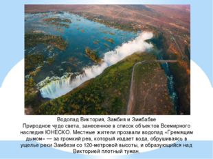 Водопад Виктория, Замбия и Зимбабве Природное чудо света, занесенное в список