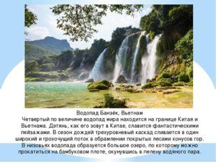 Водопад Банзёк, Вьетнам Четвертый по величине водопад мира находится на грани