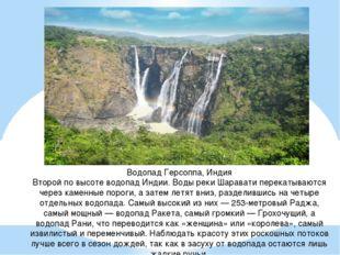 Водопад Герсоппа, Индия Второй по высоте водопад Индии. Воды реки Шаравати пе