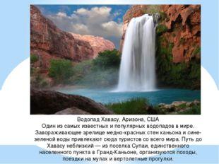 Водопад Хавасу, Аризона, США Один из самых известных и популярных водопадов в