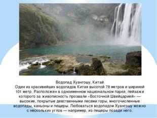 Водопад Хуангошу, Китай Один из красивейших водопадов Китая высотой 78 метров