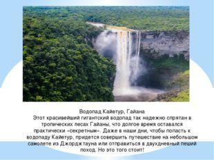 Водопад Кайетур, Гайана Этот красивейший гигантский водопад так надежно спрят