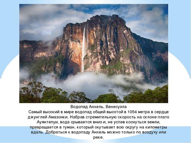 Водопад Анхель, Венесуэла Самый высокий в мире водопад общей высотой в 1054 м...