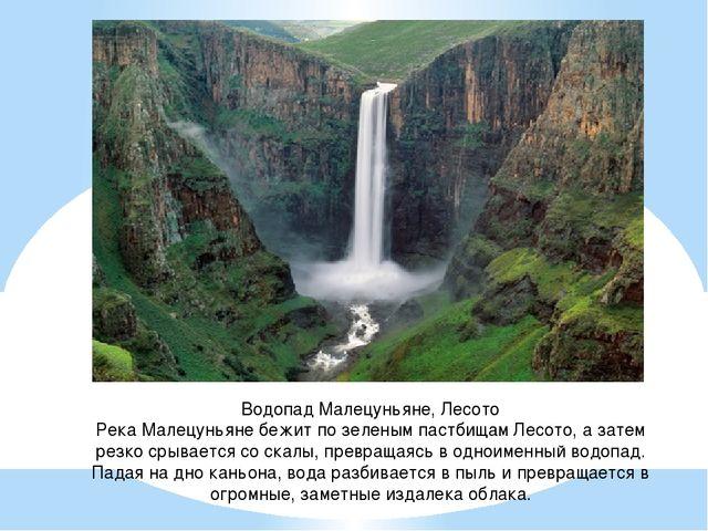 Водопад Малецуньяне, Лесото Река Малецуньяне бежит по зеленым пастбищам Лесот...