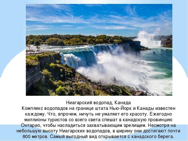 Ниагарский водопад, Канада Комплекс водопадов на границе штата Нью-Йорк и Кан...