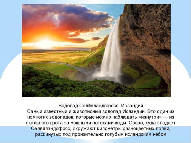 Водопад Селйяландсфосс, Исландия Самый известный и живописный водопад Исланди...
