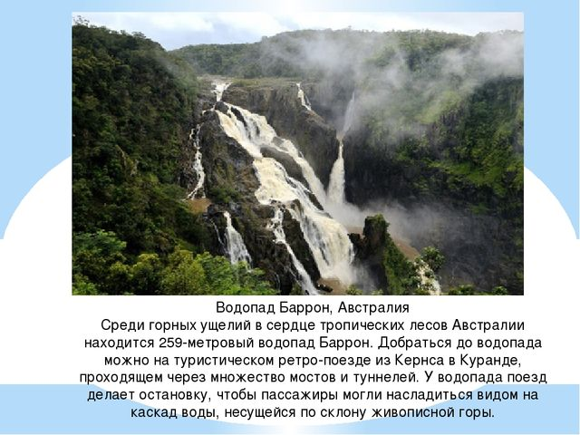 Водопад Баррон, Австралия Среди горных ущелий в сердце тропических лесов Авст...