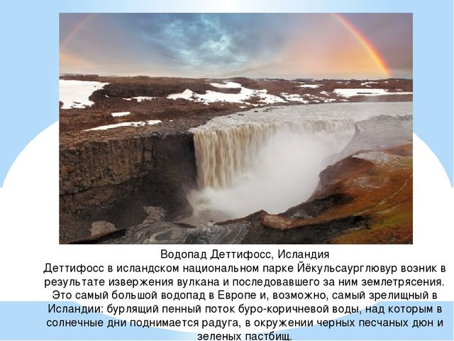 Водопад Деттифосс, Исландия Деттифосс в исландском национальном парке Йёкульс...