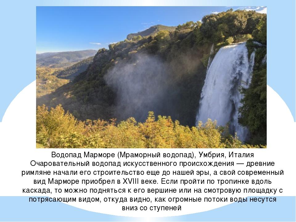 Водопад Марморе (Мраморный водопад), Умбрия, Италия Очаровательный водопад ис...