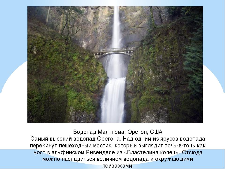 Водопад Малтнома, Орегон, США Самый высокий водопад Орегона. Над одним из яру...