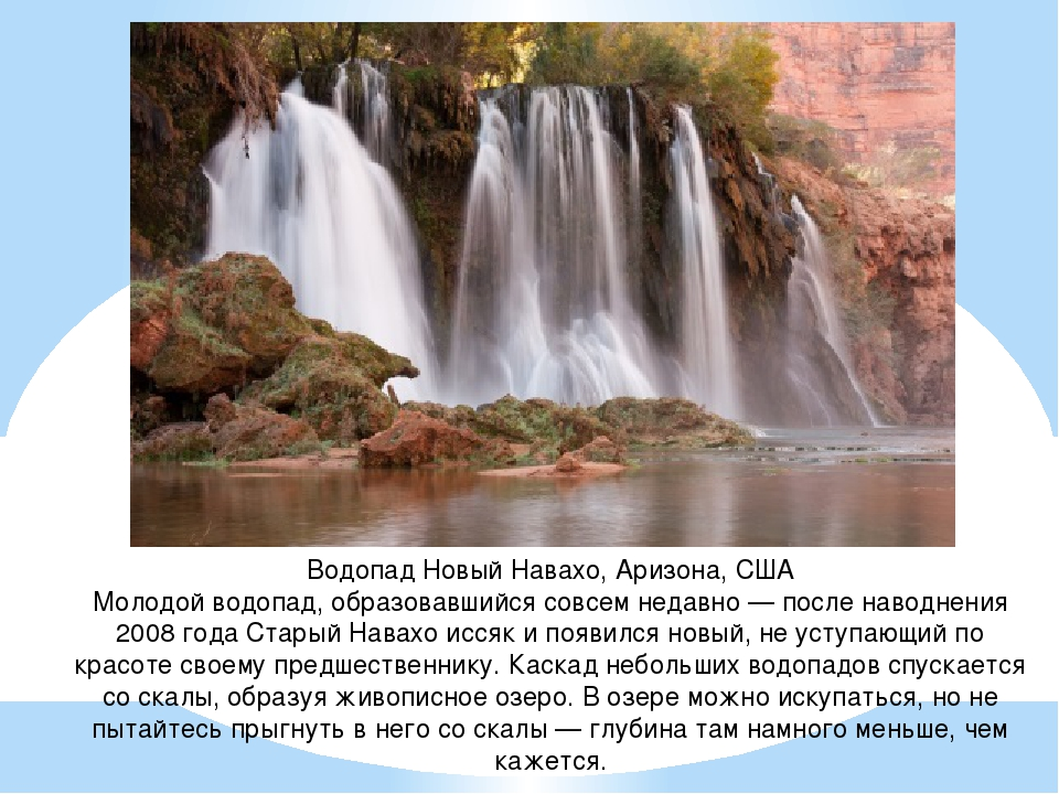 Водопад Новый Навахо, Аризона, США Молодой водопад, образовавшийся совсем нед...
